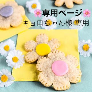 キョロちゃん様 専用(印鑑/スタンプ/朱肉)