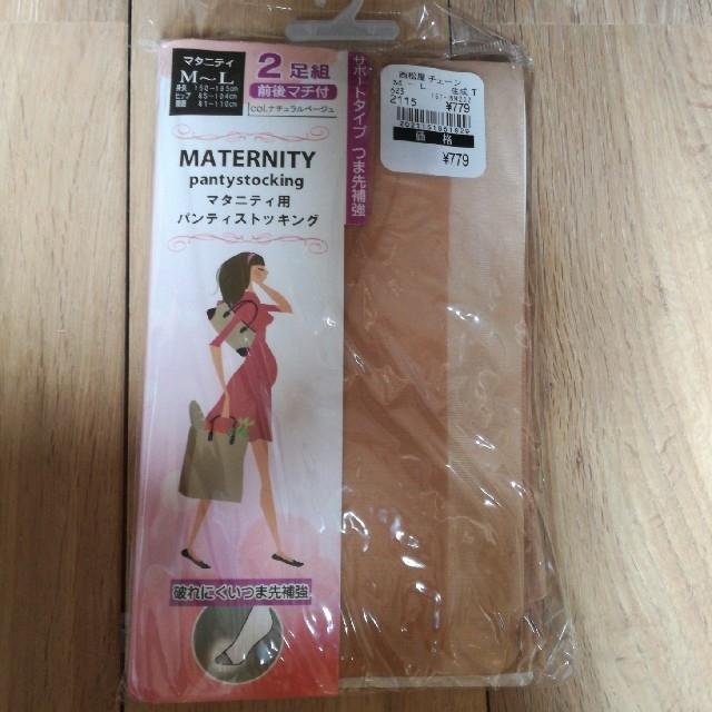 西松屋(ニシマツヤ)のマタニティストッキング M~L  キッズ/ベビー/マタニティのマタニティ(マタニティタイツ/レギンス)の商品写真