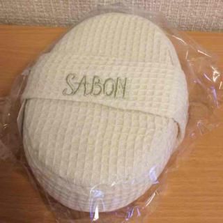 サボン(SABON)の最終値下げ!ボディスポンジ(バスグッズ)