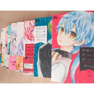 シュウエイシャ(集英社)のショートケーキケーキ1〜10巻 (少女漫画)