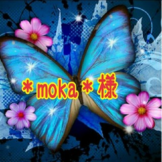*moka*様(その他)