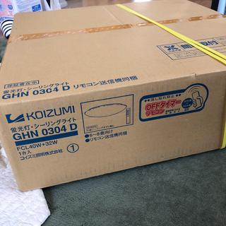 コイズミ(KOIZUMI)のシーリングライト 新品未使用(天井照明)