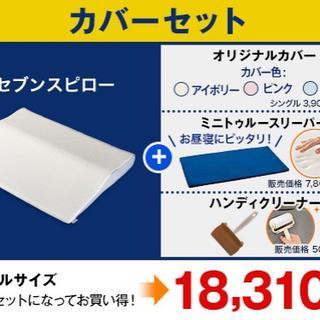 セブンスピロー 洗替カバーセット (シングル)(枕)