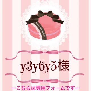 y3y6y5様専用(各種パーツ)