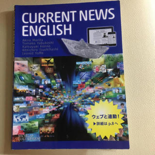 CURRENT NEWS ENGLISH(参考書)