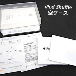 アイポッドタッチ(iPod touch)の雑貨207/iPod Shuffle 1GB 空ケース MB227J/A(その他)