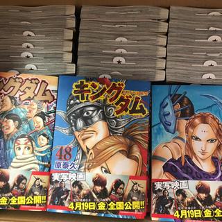 コウダンシャ(講談社)のキングダム 54巻 新品 クリアカバー付き(全巻セット)