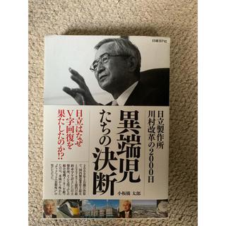 ニッケイビーピー(日経BP)の日経BP「異端児たちの決断」小板橋太郎著(ビジネス/経済)