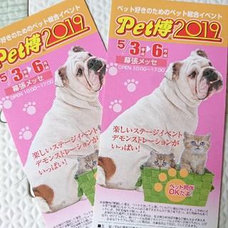 3356 Pet博 2019 チケット ペア 招待券(その他)