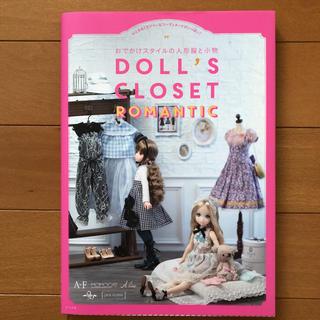 DOLL'S CLOSET ROMANTIC おでかけスタイルの人形服と小物(その他)
