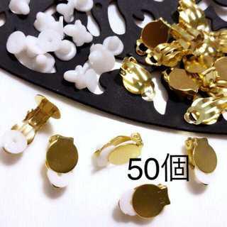 【50個】蝶バネイヤリング&シリコンパッドゴールド(各種パーツ)