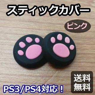 プレイステーション4(PlayStation4)のコントローラー保護◆PS4 / PS3 対応アナログスティックカバー◆ピンク(その他)
