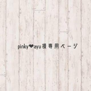 pinky♡ayu様専用ページ(ウェルカムボード)