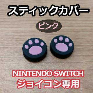 ニンテンドースイッチ(Nintendo Switch)のジョイコンの保護に!◆スティック カバー◆ピンク◆新品 2個セット!(その他)