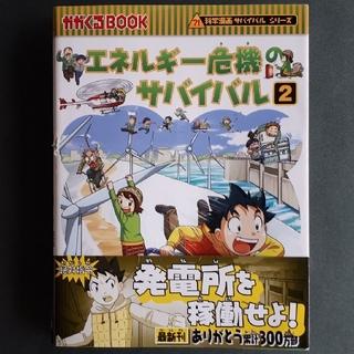 アサヒシンブンシュッパン(朝日新聞出版)のサバイバルシリーズ エネルギー危機のサバイバル2(絵本/児童書)