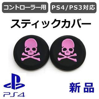 プレイステーション4(PlayStation4)のスティックを守ります!◆スティック カバー◆ドクロ ピンク◆新品 2個セット(その他)