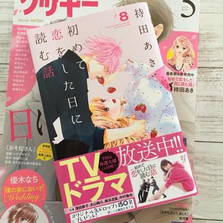シュウエイシャ(集英社)の初めて恋をした日に読む話   #8  最新刊   クッキー60P付き(少女漫画)