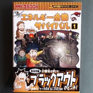 アサヒシンブンシュッパン(朝日新聞出版)のサバイバルシリーズ エネルギー危機のサバイバル1(絵本/児童書)