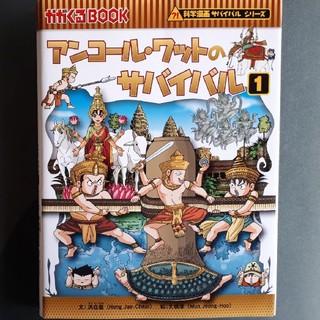 アサヒシンブンシュッパン(朝日新聞出版)のサバイバルシリーズ アンコール・ワットのサバイバル1(絵本/児童書)