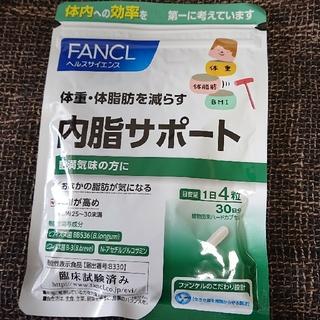 ファンケル(FANCL)の【新品未開封】内脂サポート30日分 FANCL(ダイエット食品)