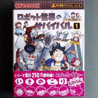 アサヒシンブンシュッパン(朝日新聞出版)ののりのりおばけ様専用です ロボット世界のサバイバル1(絵本/児童書)