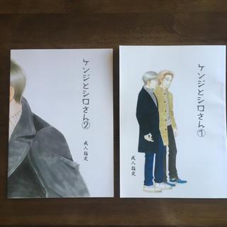 ケンジとシロさん①②(BL)