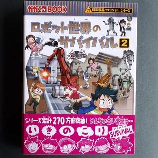 アサヒシンブンシュッパン(朝日新聞出版)ののりのりおばけ様専用です ロボット世界のサバイバル2(絵本/児童書)