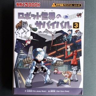 アサヒシンブンシュッパン(朝日新聞出版)ののりのりおばけ様専用です。ロボット世界のサバイバル3(絵本/児童書)