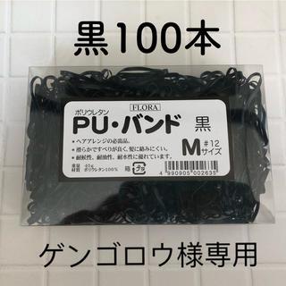 PUバンド 黒100本(ヘアゴム/シュシュ)