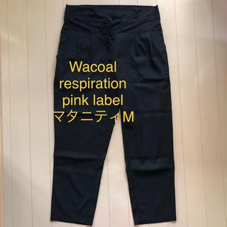 ワコール(Wacoal)のWacoal respiration pink label マタニティM(マタニティボトムス)
