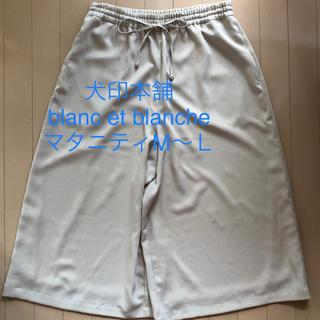 ワコール(Wacoal)の犬印本舗 blanc et blanche パンツ マタニティM〜L(マタニティボトムス)