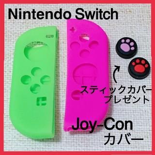 スイッチ 任天堂 ジョイコン グリップ シリコン カバー(家庭用ゲーム本体)