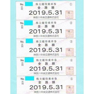 神奈中バス 神奈川中央交通 株主優待乗車券 6枚セット(その他)