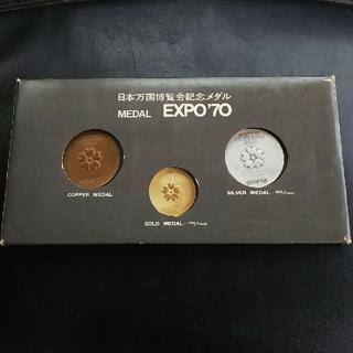 日本万国博覧会 大阪万博 記念メダル  金・銀・銅 入り1セット (その他)