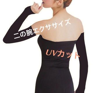 新品 二の腕 ほっそり ダイエット【アームサポーター】UVカット  送料無料(エクササイズ用品)