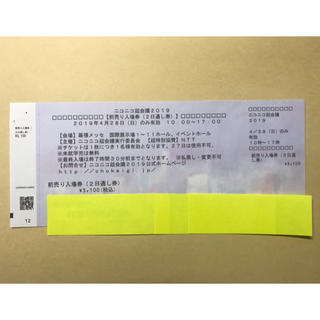 ニコニコ超会議 28日(日曜日)入場券(その他)