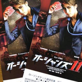 宝塚歌劇宙組オーシャンズ11  5/5(日)15時貸切S席2枚グッズ付き5月5日(ミュージカル)