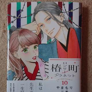 シュウエイシャ(集英社)の椿町ロンリープラネット 10巻(少女漫画)