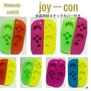 ジョイコンカバー・肉球セット(家庭用ゲーム本体)