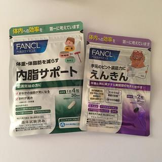ファンケル(FANCL)の内脂サポート・えんきん(ダイエット食品)