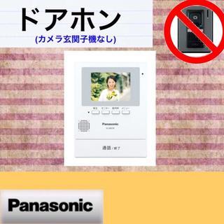 パナソニック(Panasonic)のMON♪ドアホン モニター親機 Panasonic VL-ME30K(その他 )