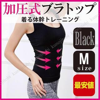 加圧ブラトップ 黒 Mサイズ レディース 着圧 加圧シャツ 加圧タンクトップ(エクササイズ用品)