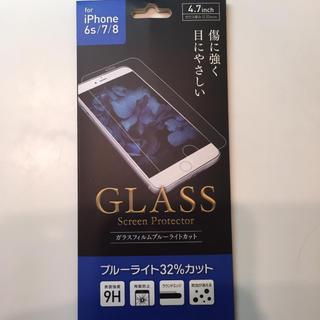 アイフォーン(iPhone)のiPhone8 iPhone7 iPhone6 強化ガラスフィルム(保護フィルム)