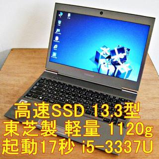トウシバ(東芝)の高速SSD 起動17秒 i5-3337U 13.3型 東芝製(ノートPC)