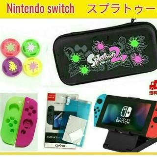 switchケース(スプラトゥーン)(家庭用ゲーム本体)
