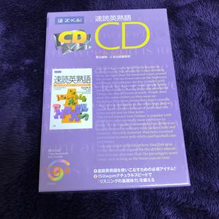速読英熟語  CD(その他)