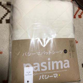 パシーマ敷きパッド1枚 キルトケット 2枚(シーツ/カバー)