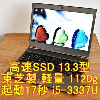 トウシバ(東芝)の高速SSD 東芝の美品 起動17秒 i5-3337U 13.3型(ノートPC)