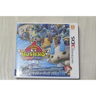 ニンテンドウ(任天堂)の3DS 「妖怪ウォッチバスターズ 白犬隊」 レベルファイブ (家庭用ゲームソフト)