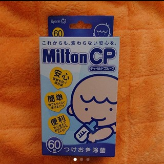 ヨーチワ様専用 ミルトン 60錠(食器/哺乳ビン用洗剤)